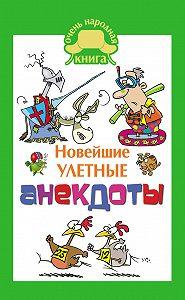 Е. Маркина -Новейшие улетные анекдоты