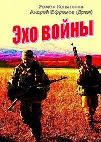 Андрей Ефремов (Брэм) -Эхо войны