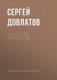 Сергей Довлатов -Ариэль