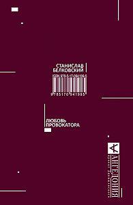 Станислав Белковский - Любовь провокатора
