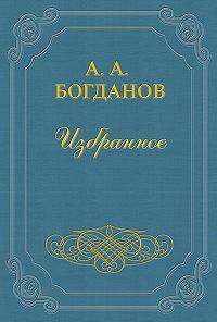 Александр Богданов -Устойчивость организационных форм