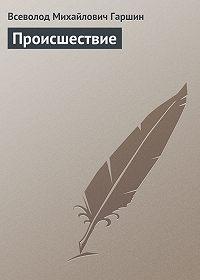 Всеволод Гаршин -Происшествие