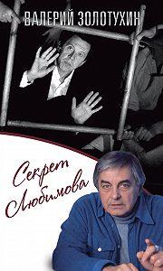Валерий Золотухин -Секрет Любимова