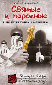 Збигнев Войцеховский - Святые и порочные