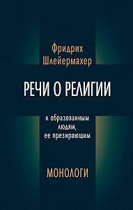 Фридрих Шлейермахер -Речи о религии к образованным людям, ее презирающим. Монологи (сборник)