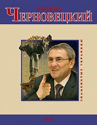 Андрей Анатольевич Кокотюха -Леонид Черновецкий