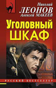 Николай Леонов, Алексей Макеев - Уголовный шкаф