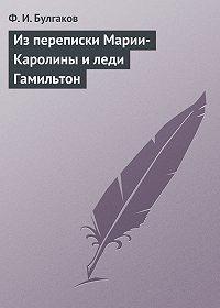 Федор Булгаков -Из переписки Марии-Каролины и леди Гамильтон