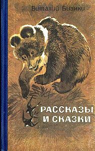 Виталий Бианки -Рассказы и сказки