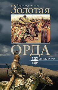 Бертольд Шпулер -Золотая Орда. Монголы на Руси. 1223–1502