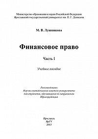 Марина Лушникова -Финансовое право. Часть I