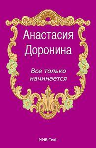 Анастасия  Доронина -Все только начинается