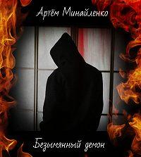 Артём Минайленко - Безымянный демон