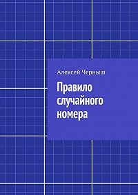 Алексей Черныш - Правило случайного номера