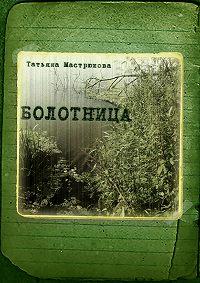 Татьяна Мастрюкова -Болотница