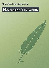 Михайло Коцюбинський - Маленький грішник