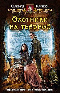 Ольга Куно -Охотники на тъёрнов
