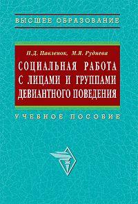 Петр Денисович Павленок -Социальная работа с лицами и группами девиантного поведения
