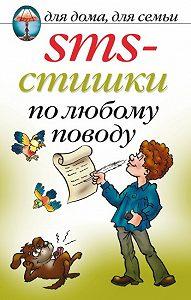 Екатерина Геннадьевна Капранова -SMS-стишки по любому поводу