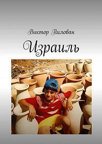 Виктор Пилован, Виктор Пилован - Израиль