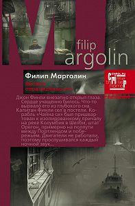 Филип Марголин -Высшая справедливость