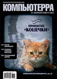 Компьютерра -Журнал «Компьютерра» № 7 от 21 февраля 2006 года
