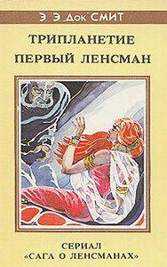 Эдвард 'Док' Смит -Трипланетие (Союз трех планет)
