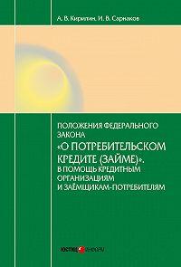 Игорь Сарнаков -Постатейный комментарий к Федеральному закону от 21.12.2013 № 353-ФЗ «О потребительском кредите (займе)»