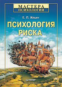 Е. П. Ильин - Психология риска