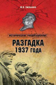 Юрий Емельянов, Ю. В. Емельянов - Разгадка 1937 года