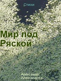 Александр Александров -Мир под ряской