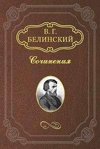 В. Г. Белинский -Кантемир