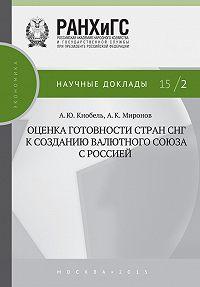 Алексей Миронов -Оценка готовности стран СНГ к созданию валютного союза с Россией