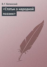 В. Г. Белинский -<Статьи о народной поэзии>