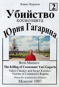 Борис Васильевич Мурасов -Убийство космонавта Юрия Гагарина. Книга 2