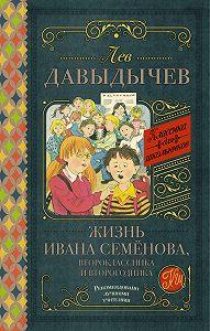 Лев Давыдычев - Жизнь Ивана Семёнова, второклассника и второгодника (сборник)