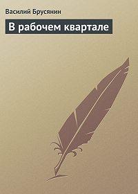 Василий Брусянин -В рабочем квартале