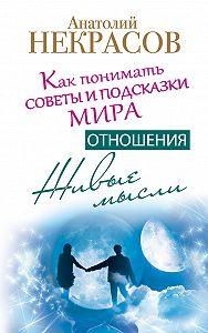 Анатолий Некрасов -Живые мысли. Отношения. Как понимать советы и подсказки Мира