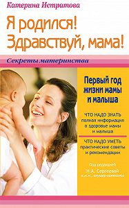 Екатерина Истратова -Я родился! Здравствуй, мама! или Первый год жизни мамы и малыша