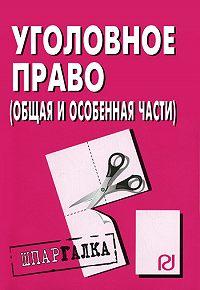 Коллектив Авторов - Уголовное право (Общая и Особенная части): Шпаргалка