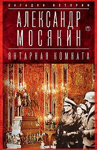Александр Георгиевич Мосякин -Янтарная комната
