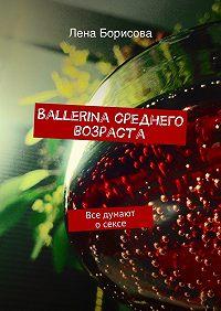 Лена Борисова -Ballerina среднего возраста