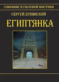 Сергей Дубянский -Египтянка