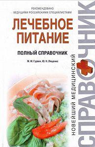 Михаил Гурвич -Лечебное питание. Полный справочник