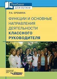 Раиса Еремина -Функции и основные направления деятельности классного руководителя: учебное пособие