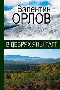 Валентин Орлов -В дебрях Яны-Тагт