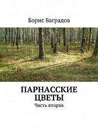 Борис Ваградов -Парнасские цветы. Часть вторая
