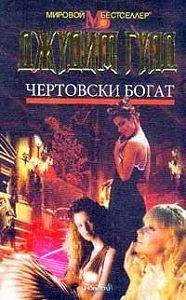 Джудит Гулд -Чертовски богат