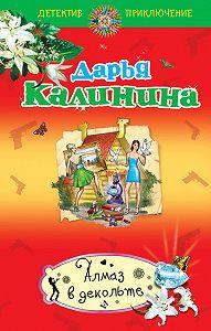Дарья Калинина -Алмаз в декольте