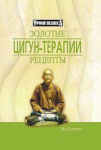 Ма Цзичун - Золотые рецепты цигун-терапии